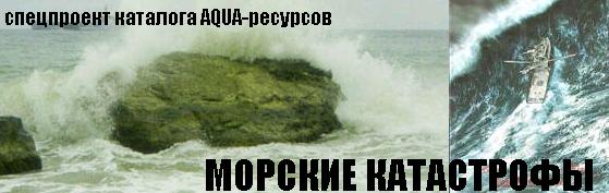Спецпроект Морские катасрофы